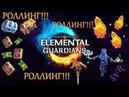 Роллинг might and magic стражи стихий / might and magic elemental guardians roll