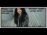 Збрка укрансько поп-рок музики