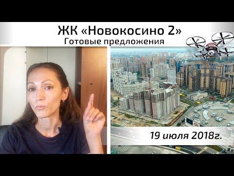 ЖК Новокосино 2 в Реутове - инфраструктура, динамика цен, схема продаж. Квартирный Контроль