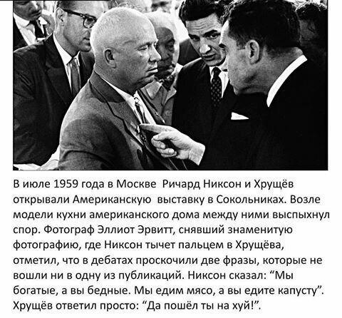 Америка - Россия