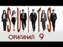 Форс-мажоры / Suits - 9 / 16 (оригинал без перевода)