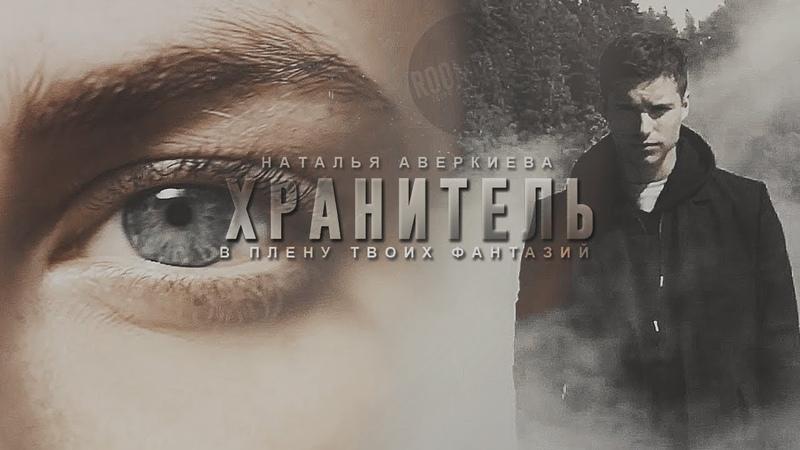 ROOMBOOK    Наталья Аверкиева. Хранитель: в плену твоих фантазий