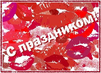 Открытки с днем рождения с поцелуями