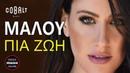 Μαλού - Ποια ζωή / Malu - Poia Zoi / Official Music Video