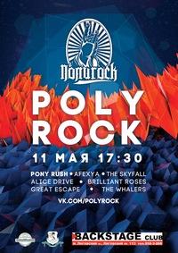 PolyRock `14 - финал