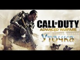 Cod Aw, Мувик by yTo4ka. (Call of duty advanced warfare)