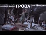 Спектакль «Гроза». Режиссёр: Анастасия Попова.