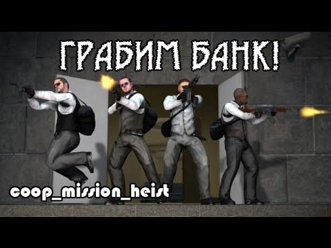ГРАБИМ БАНК! - Coop Mission Heist | CS:GO