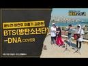 [이타카로 9일차-이스탄불에서] BTS(방탄소년단)-DNA COVER by 윤도현, 하현우, 이홍기, 김준현