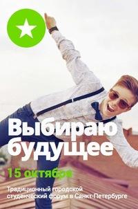 Студенческий форум ВЫБИРАЮ БУДУЩЕЕ/ 15 октября