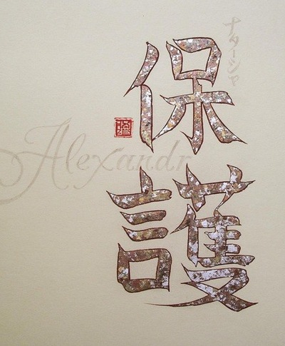 александр по китайски на картинке