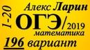 Разбор Варианта ОГЭ Ларина №196 (№1-20).