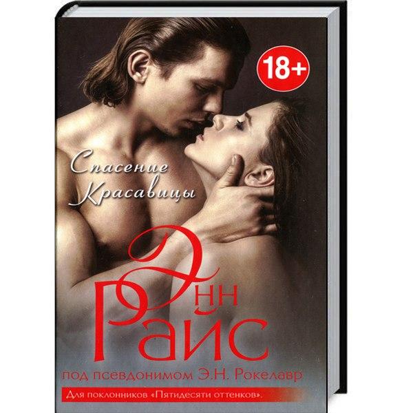 Роман эротический читать онлайн