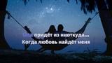 Полина Ростова Когда любовь наи