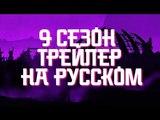 НИНДЗЯГО 9 СЕЗОН ВТОРОЙ ТРЕЙЛЕР НА РУССКОМ (ПРЕСЛЕДУЕМЫЕ)