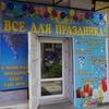 Воздушные шары - Алматы - Все Для Праздника