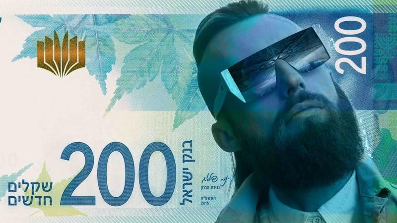 ואדים - מאני ВАДИМ МЕХОНА - Money