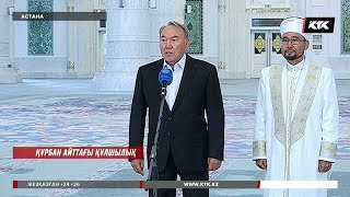 Мешітке барған Назарбаев халықты Құрбан айтпен құттықтады 21 08 2018