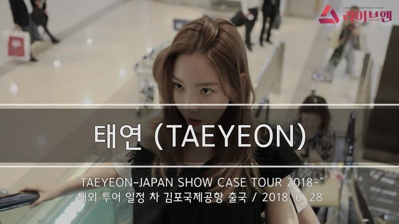 Liveen TV 태연 TAEYEON 시크하게 블랙원피스 패션 180628 김포공항 출국