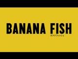 Banana Fish | Банановая рыба - промо #3.