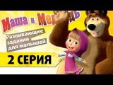 Маша и медведь: Развивающая игра для детей #2 серия