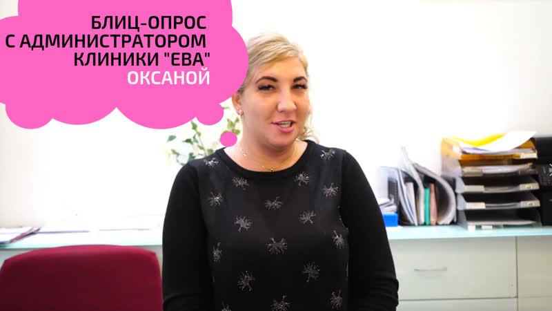 Блиц опрос с Оксаной администратором Клиники Ева