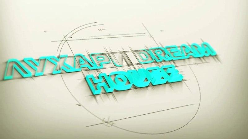 Дом своими руками Лухари dream house 8 серия внутренние работы