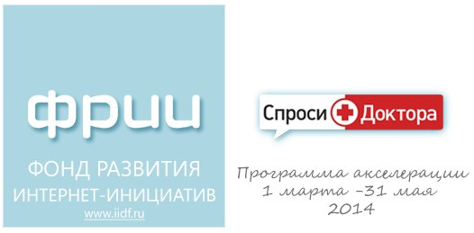 Программа акселерации проекта СпросиДоктора.ру