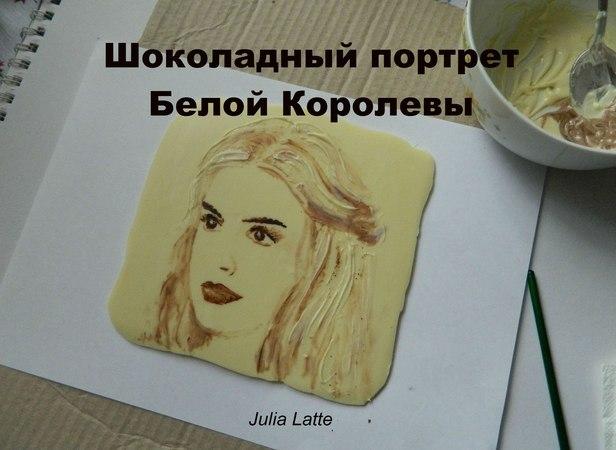 Белая Королева. МК шоколадный портрет