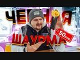 Макс Брандт Можно ли в Москве поесть на 100 рублей???