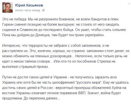 Боевики усилили блокпосты на автодороге между Донецком и Горловкой - Цензор.НЕТ 4869