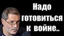 Михаил Леонтьев - Кончать надо эту Украину