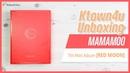 [Ktown4u Unboxing] MAMAMOO - 7th Mini [RED MOON] 마마무 레드문 언박싱