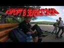 Курорт в зеленогорске PART 1 BMX SCOOT team BRONEKASKA