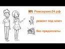 Ремсервис24 ремонт квартир Электросталь