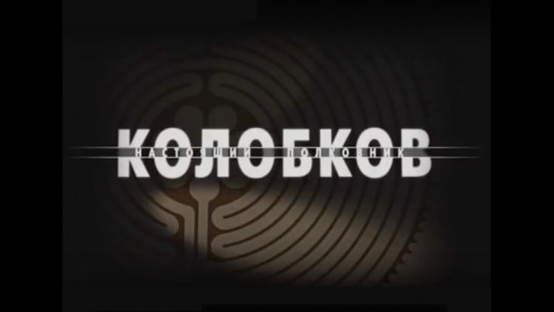 Колобков. Настоящий полковник (1 серия, 2007) (16)