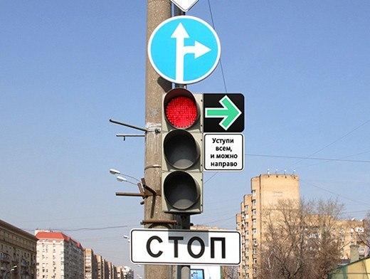 знак Правый поворот «под красный» сигал светофора