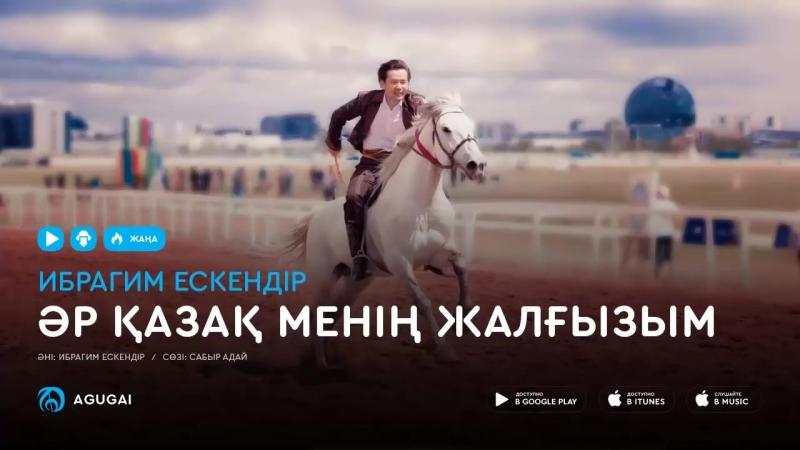 Ибрагим Ескендiр - Әр қазақ менің жалғызым (аудио)