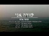 עומר אדם - מודה אני /Омэр Адам - Я благодарю  (иврит - русские субтитры)