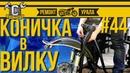 Ремонт мотоцикла Урал 44 - Конический подшипник в рулевую колонку