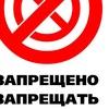 Zapret.ru