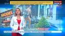 Новости на Россия 24 • Бывшая российская журналистка и секс-тренер устроили голое дефиле в Нью-Йорке
