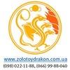 Золотой Дракон: праздники и тренинги в Херсоне