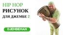 Ваня Пух Хиппи Хоп Джембе 2
