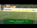 ПФЛ - Усі голи другого туру Першої Ліги України