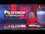 Анонс Юрий Сенько. Разговор у Президента