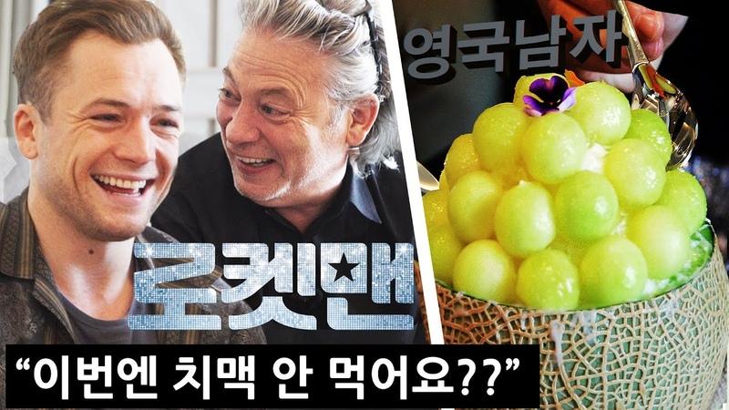 한국 빙수를 처음 먹어본 로켓맨 배우 감독의 반응!? (킹스맨 ➡️ 엘튼존이 된 태런에저튼)
