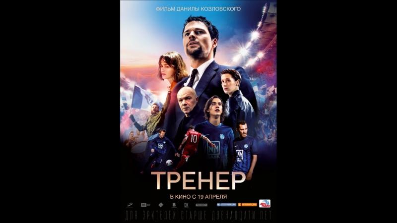 Тренер (2018) трейлер   Filmerx.Ru