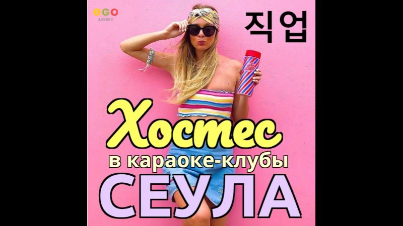 Работа для девушек в караоке Южной Кореи   Вакансия Хостес в караоке-клубах Сеула