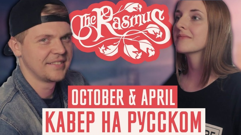 The Rasmus - October April Перевод (Cover | Кавер На Русском) (by Foxy Tail🦊)